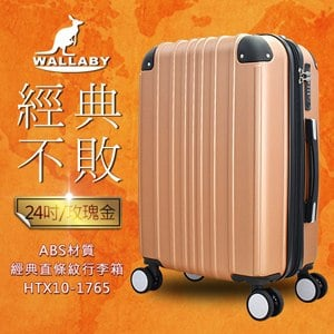 WALLABY袋鼠牌 24吋ABS經典直條 拉鍊行李箱 玫瑰金 HTX10-1765-24RG