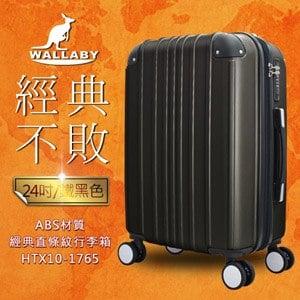 WALLABY袋鼠牌 24吋ABS經典直條 拉鍊行李箱 鐵黑 HTX10-1765-24HG