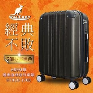 WALLABY袋鼠牌 28吋ABS經典直條 拉鍊行李箱 鐵黑 HTX10-1765-28HG