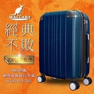 WALLABY袋鼠牌 20吋ABS經典直條 拉鍊行李箱 深藍 HTX10-1765-20DL