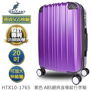 WALLABY袋鼠牌 20吋ABS經典直條 拉鍊行李箱 紫色 HTX10-1765-20P