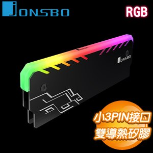 JONSBO 喬思伯 NC-1 RGB 鋁合金記憶體散熱片《黑》