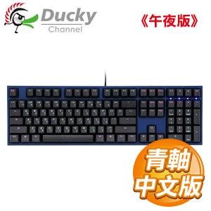 Ducky 創傑 One 2 Midnight 午夜版 青軸 無背光 機械式鍵盤《中文版》