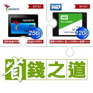 ☆自動省★ 威剛 Ultimate SU800 256G S3 SSD(X3)+WD 威騰 120G SSD《綠標》(X5)