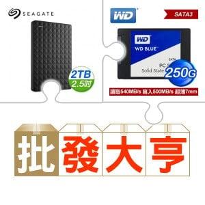 ☆批購自動送好禮★ 希捷 新黑鑽 2TB U3 黑 2.5吋 外接硬碟(X5)+WD 威騰 250G SSD《藍標》(X5) ★送WD 威騰 120G SSD《綠標》