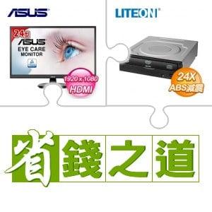 ☆自動省★ 華碩 VA249HE 23.8型 液晶螢幕《黑》(X2)+LiteOn iHAS324黑 24XSATA燒錄機(X10)