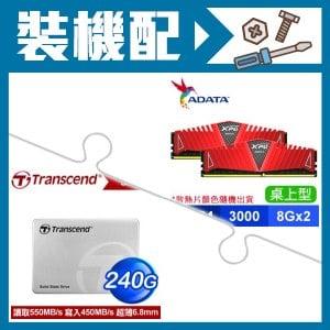☆裝機配★ 威剛 XPG Z1 DDR4 8G*2 3000Mhz 記憶體+創見 220S/240G 7mm S3 SSD(X3)