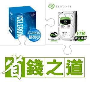 ☆自動省★ G3930/2.9G/2M盒 LGA1151(X2)+希捷 新梭魚 1TB 3.5吋硬碟(X5)