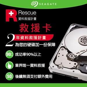 Seagate 希捷 資料救援服務卡《2年》
