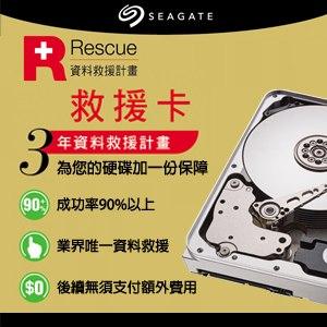 Seagate 希捷 資料救援服務卡《3年》
