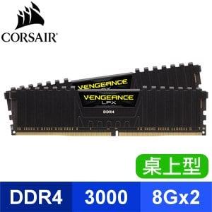 Corsair 海盜船 Vengeance LPX 鋁合金復仇者 DDR4-3000 8G*2 CL15 桌上型記憶體《黑》(CMK16GX4M2B3000C15)