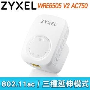 ZyXEL 合勤 WRE6505 V2 AC750無線訊號延伸器