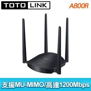 TOTOLINK A800R AC1200 超世代WIFI路由器