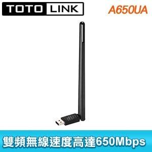 TOTOLINK A650UA AC650 雙頻 USB無線網卡