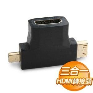 HDMI 母 to Micro Mini HDMI公 三合一轉接頭