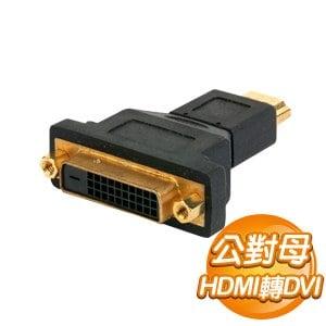 HDMI 19M/DVI 31F 轉接頭
