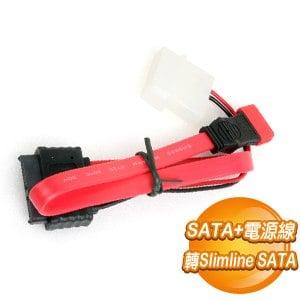 SATA排線+電源線轉Slimline SATA