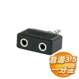 EQ 音源3.5公-雙3.5母 一分二轉接頭