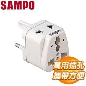 SAMPO 聲寶 旅行萬用轉接頭【白色】(全球通用型)EP-UA1C