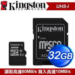 Kingston 金士頓 32G UHS-I MicroSDHC 記憶卡(SDCS/32GB) - 附轉卡