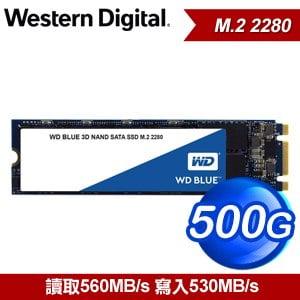 WD 威騰 500G 3D NAND M.2 SATA SSD固態硬碟(讀:560M/寫:530M/TLC)《藍標》WDS500G2B0B