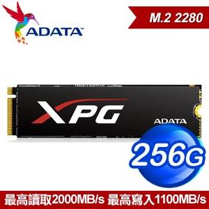 ☆搭機價★ ADATA 威剛 XPG SX8000 256G M.2 2280 PCIe SSD固態硬碟《散熱片》