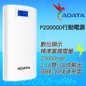 ADATA 威剛 P20000D 20000mAh 行動電源~白~