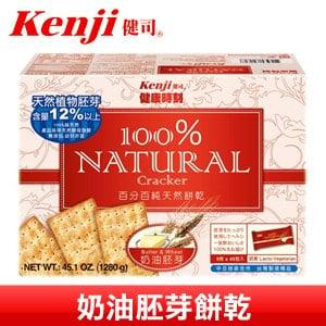 【KENJI 健司】健康時刻 奶油胚芽餅乾 (28.5公克*45小包入)