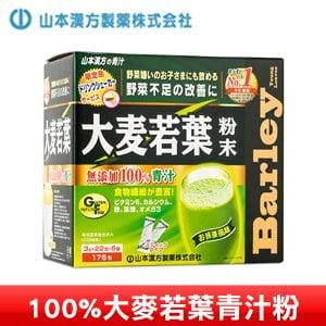 【日本山本漢方】100%大麥若葉青汁粉(176包)