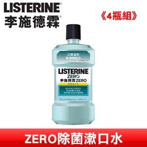 【李施德霖】ZERO除菌漱口水750ml(4瓶組)