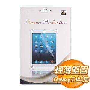 SAMSUNG 三星 Galaxy Tab2 7吋 P3100 保護貼