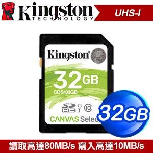 Kingston 金士頓 32G Canvas Select SDHC CL10/UHS-I 記憶卡(SDS/32GB)