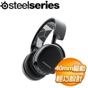 SteelSeries 賽睿 Arctis 3 藍芽無線耳麥