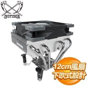 Scythe 鐮刀 SCCT-1000 超天 下吹式CPU散熱器(6mm導管*4/高12cm)