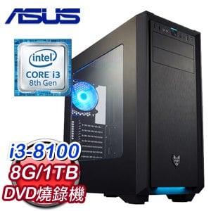 華碩 文書系列【蒸汽巨神兵】i3-8100四核 商務電腦(8G/1TB)