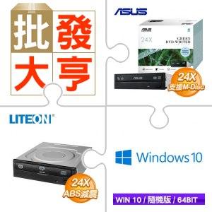 ☆批購自動送好禮★ 華碩 燒錄機(X10)+LiteOn  燒錄機(X10)+Win10 64bit 隨機版《含DVD》(X2) ★送希捷 新梭魚 1TB 3.5吋硬碟