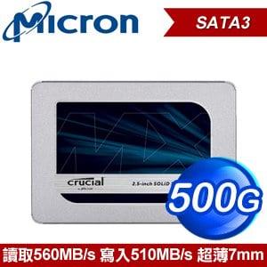 Micron 美光 MX500 500G 2.5吋 SATA SSD固態硬碟(讀:560M/寫:510M/TLC)