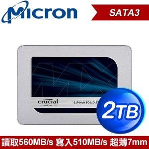 Micron 美光 MX500 2TB 2.5吋 SATA SSD固態硬碟(讀:560M/寫:510M/TLC)