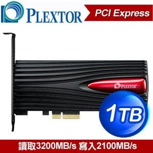 Plextor 浦科特 M9PeY 1TB SSD PCIe介面 固態硬碟