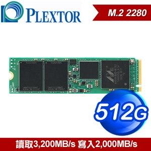 Plextor 浦科特 M9PeGN 512G M.2 2280 SSD固態硬碟
