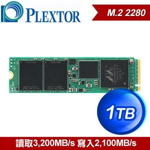 Plextor 浦科特 M9PeGN 1TB M.2 2280 SSD固態硬碟