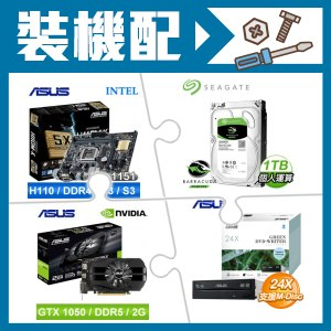 ☆裝機配★ 華碩 H110M-K LGA1151主機板+希捷 新梭魚 1TB 3.5吋硬碟+華碩 PH-GTX1050-2G 顯示卡+華碩 DRW-24D5MT 黑 SATA燒錄機
