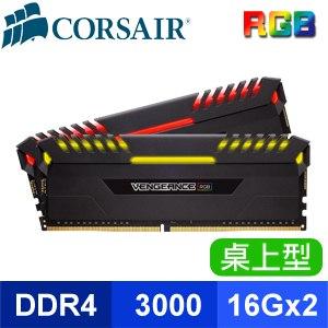 Corsair 海盜船 Vengeance RGB 純彩光復仇者 DDR4-3000 16G*2 CL16 桌上型彩色發光記憶體