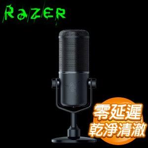 Razer 雷蛇 Seiren Elite 魔音海妖 菁英版 直播數位麥克風(RZ19-02280100-R3M1)