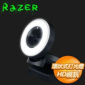 Razer 雷蛇 Kiyo 清姬 直播網路攝影機(內建環狀打光燈)