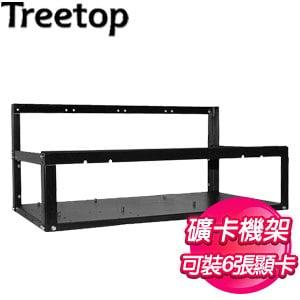 Treetop 樹昌【TI-J6WO】6卡礦機架