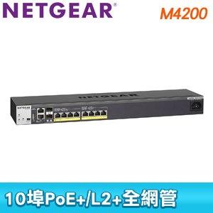 NETGEAR M4200-10MG-PoE+(GSM4210P) 10埠 全網管PoE+交換器