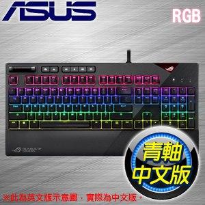 ASUS 華碩 ROG Strix Flare 青軸 RGB 機械式鍵盤《中文版》