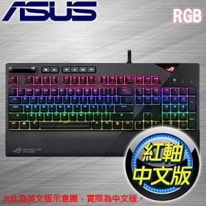ASUS 華碩 ROG Strix Flare 紅軸 RGB 機械式鍵盤~中文版~