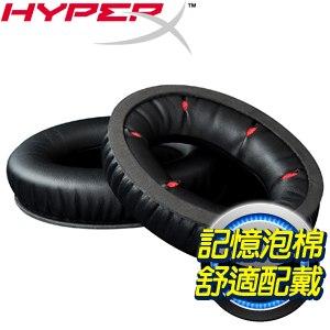 HyperX Cloud Revolver 記憶泡棉皮革耳罩 (HXS-HSEP5)